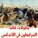 بطولات قائد المرابطين بالأندلس by SkyRay