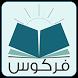 آثار العلامة محمد علي فركوس by Islamic Applications