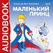 Сказка Маленький принц by IDDK