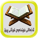 ئادابەکانی خویندنەوەێ قورئان by Islamic Kurdish App2.