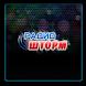 Радио Шторм by Nikolay Kuznetsov