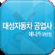 대성자동차 애니카 대방점,대성자동차,애니카 by IPM SOFT