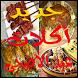 أكلات عيد الأضحى by mark dev