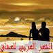 الشعر العربي للعشاق by zerox_victoriam 2016