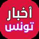 أخبار تونس لحظة بلحظة