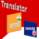 Marathi English Translator by cyberadventure