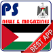 Palestine News : Official by KR Solutions