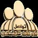 أخبار تواصل بني مالك by Dr Saud AlSaadi
