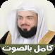 القرآن الكريم بصوت خالد الجليل by Dev iKra