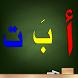 تعليم الحروف العربية و الارقام بصوت للأطفال by AMINE CHAGGOR