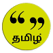 Status/ Quotes / Messages For Tamil