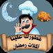 أكلات رمضان 2017 الجديد by M.E.Z INC