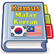 Malay Korean Dictionary by Pasawahan App Maker