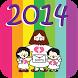 2014 Singapore Public Holidays by Rainbow Cross 彩虹十架 Carey Hsie