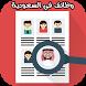 بحث عن وظائف في السعودية by ali.dev