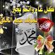 رسائل المولد النبوى الشريف by MOHAMED ATTIA
