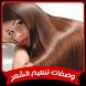 خلطات تنعيم الشعر المجربة بدون انترنت by sohaCode