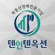 텐인텐 옥션(부동산경매)