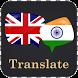 English Gujarati Translator by Translate Apps