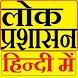 Public Administration Hindi V2 by Mahendra Seera