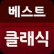클래식 베스트 (테마, 아티스트 별)