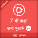 NCERT 7th CLASS BOOKS IN HINDI by Mobilityappz