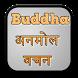 Buddha Anmol vachan by Apps Ringo