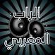 سطاتي من فن الراب المغربي