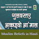 Muslim Beliefs in Hindi by Best Urdu Apps