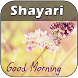 Good Morning Shayari by BookOfStatus