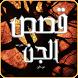 قصص الجن للكبار by AmirHdn
