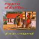 Samuthaya Veethiyile Tamil by meyramesh