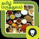 Siddha Medicine Nattu Maruthuvam Mooligai Tips by Arima Apps