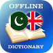 Urdu-English Dictionary by AllDict