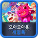모아모아용 게임톡 by GAMETALK