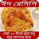Eid Recipe 2017- ঈদ রেসিপি by Bangladeshlivecricket