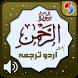 Surah Rahman with Urdu + Audio by ImaginaryTech