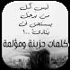 كلمات حزينة ومؤلمة by appsjabri