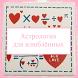 Астрология для влюбленных by Kyle Bedwards