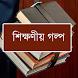 শিক্ষণীয় গল্প -Bangla Stories by LateNightBirds