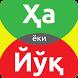 HA yoki YO'Q by UzProg