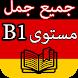 أهم الأفعال والجمل في اللغة الألمانية B1 by DeutschAufArabish