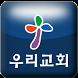 우리교회 by 애니라인(주)