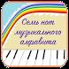 Семь нот - нотная азбука by Olga-Dima