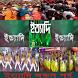 বাংলা ইত্যাদি by logic.bd.apps
