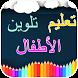 تعليم تلوين للأطفال by App Arbic top