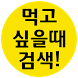 배달추천(배추) - 모든 배달 배달앱 모아보기,배달포털 by 델리올벤처스