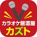 カラオケ居酒屋カズト 公式アプリ by イーモット開発