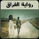 رواية الفراق- رواية حب وغرام by adamkoud