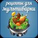 Кулинария: Рецепты мультиварки пошагово by MobiLiker Lab